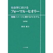 社会学におけるフォーマル・セオリー―階層イメージに関するFKモデル 改訂版 [単行本]