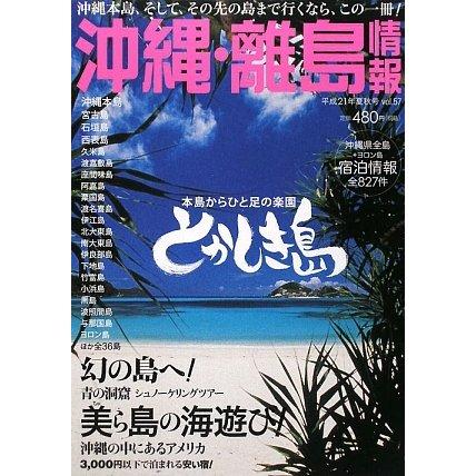 沖縄・離島情報〈平成21年夏秋号〉 [単行本]