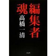 編集者魂 [単行本]