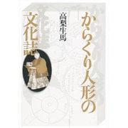 からくり人形の文化誌 [単行本]
