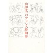 山田宏一のフランス映画誌 [単行本]
