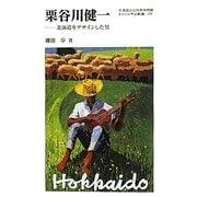 栗谷川健一―北海道をデザインした男(ミュージアム新書) [全集叢書]