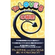 『To LOVEる(とらぶる)』の秘密 [単行本]