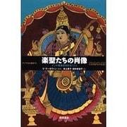楽聖たちの肖像-インド音楽史を彩る11人(アジア文化叢書 13) [単行本]