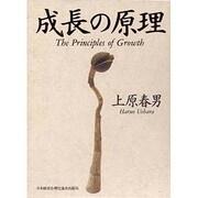 成長の原理 [単行本]