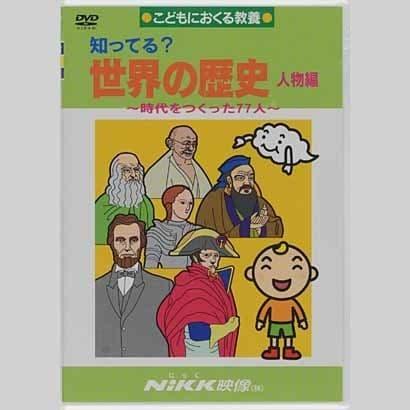 知ってる?世界の歴史 人物編[DVD]-こどもにおくる教養(知ってる?シリーズ)