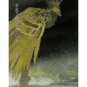 早起き鳥は知っている(泉響子幻想シリーズ 6) [単行本]