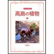 高島の植物 下-フィールドガイド [図鑑]