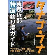 タナゴ・フナ東京近郊特選釣り場ガイド [単行本]