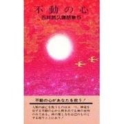 五井昌久講話集 5 [新書]