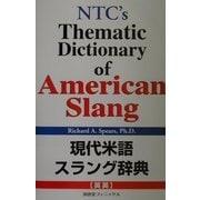 現代米語スラング辞典(英英) [事典辞典]