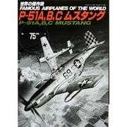 P-51A、B、Cムスタング(世界の傑作機 NO. 75) [ムックその他]