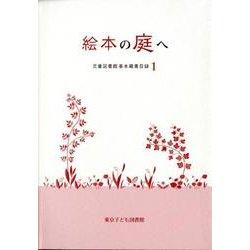 絵本の庭へ(児童図書館基本蔵書目録 1) [単行本]