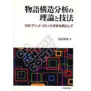 物語構造分析の理論と技法-CM・アニメ・コミック分析を例として [単行本]