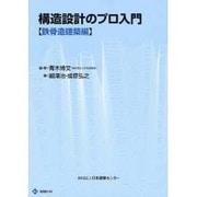 構造設計のプロ入門(鉄骨造建築編)(BCJ BOOKS) [単行本]