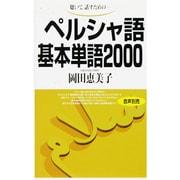 ペルシャ語基本単語2000-聴いて、話すための [単行本]