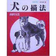 犬の描法 改訂版 (玉雲水墨画〈第20巻〉) [単行本]