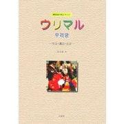 韓国語中級テキスト ウリマル―作文・講読・会話 改訂版