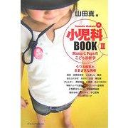 小児科BOOK〈2〉うつる病気とさまざまな発疹 [単行本]