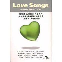 LOVE SONGS(幻冬舎文庫) [文庫]