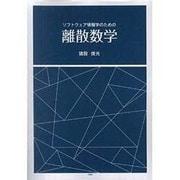 ソフトウェア情報学のための離散数学 [単行本]