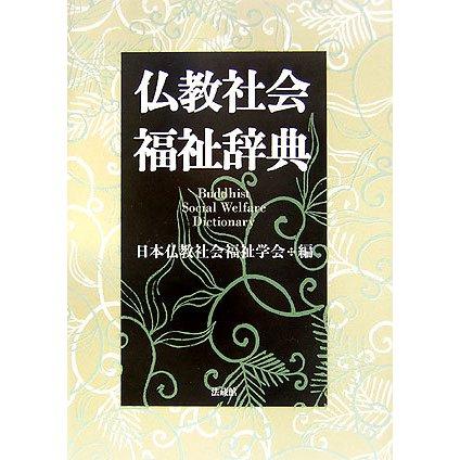 仏教社会福祉辞典 [事典辞典]