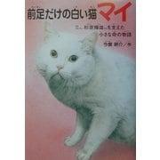 前足だけの白い猫マイ―プロゴルファー杉原輝雄さんを支えた小さな命の物語(ドキュメンタル童話・猫のお話) [単行本]