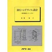 油圧ハンドプレスの設計(設計製図シリーズ〈4〉) [全集叢書]