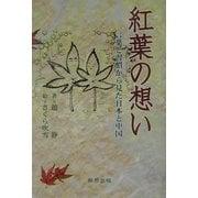 紅葉の想い―言葉と習慣から見た日本と中国 [単行本]
