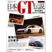 日本GT伝説 究極の保存版(GEIBUN MOOKS 612 ノスタルジックヒーロー別冊) [ムックその他]