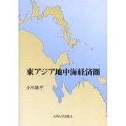 東アジア地中海経済圏 [単行本]