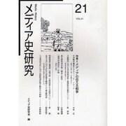 メディア史研究 VOL.21 [単行本]
