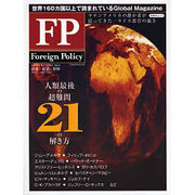 Foreign Policy JAPAN(日本語版) Vol(あおばムック) [ムックその他]