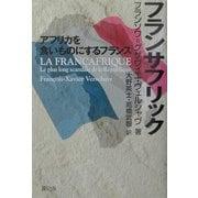 フランサフリック―アフリカを食いものにするフランス [単行本]