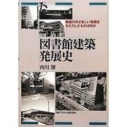 図書館建築発展史―戦後のめざましい発展をもたらしたものは何か [単行本]