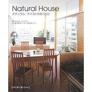 Natural House ナチュラル・テイストの家づくり―木の家に暮らすの本 [全集叢書]