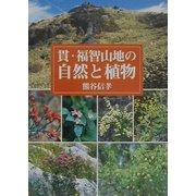 貫・福智山地の自然と植物 [図鑑]