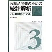 医薬品開発のための統計解析〈第3部〉非線形モデル [単行本]