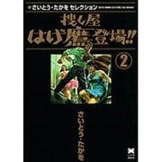 捜し屋はげ鷹登場!! 2(リイド文庫 さいとう・たかをセレクション) [文庫]