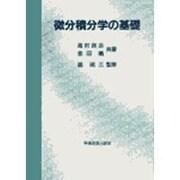 微分積分学の基礎 [単行本]