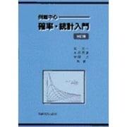 例題中心確率・統計入門 改訂版 [単行本]