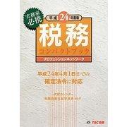 税務コンパクトブック〈平成24年度版〉 [単行本]