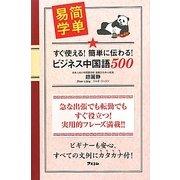ビジネス中国語500―すぐ使える!簡単に伝わる! [単行本]