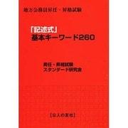 地方公務員昇任・昇格試験 「記述式」基本キーワード260 [単行本]
