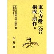 東大寺修二会の構成と所作 中 [単行本]