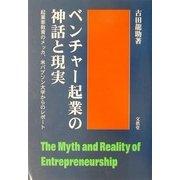 ベンチャー起業の神話と現実―起業家教育のメッカ、米バブソン大学からのレポート [単行本]