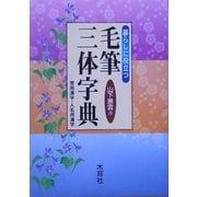 暮らしに役立つ毛筆三体字典―常用漢字・人名用漢字 [単行本]