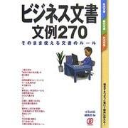 ビジネス文書 文例270―そのまま使える文書のルール [単行本]
