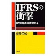IFRSの衝撃―国際会計基準が企業を変える [単行本]