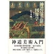 神道曼荼羅の図像学―神から人へ [単行本]